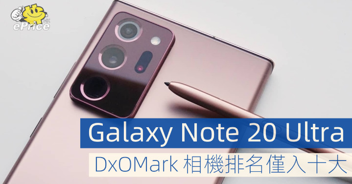Galaxy Note 20 Ultra 相机   DxOMark 排名仅入十大 ePrice.HK 图片 Samsung 夫人 尚在 第1张